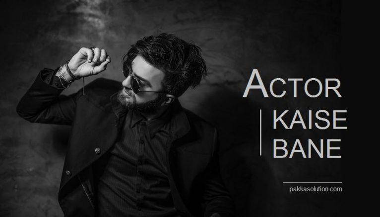 actor kaise bane