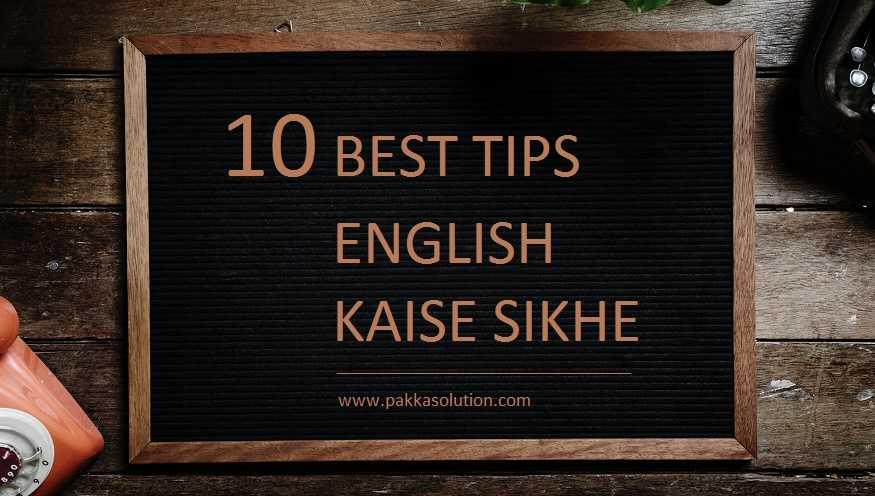 इंग्लिश कैसे सीखे बिना कोर्स के (100% इंग्लिश बोलना सीखे)