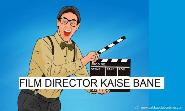 film director kaise bane