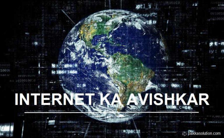 internet ka avishkar kisne kiya
