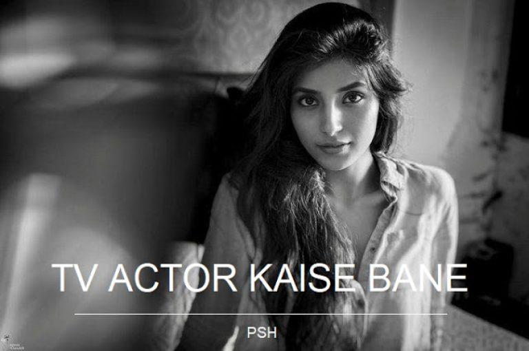 tv actor ya actress kaise bane