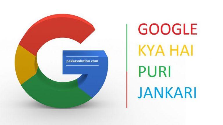 google kya hai kisne banaya