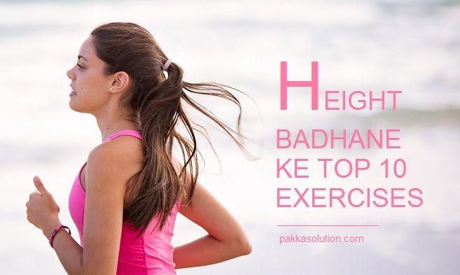 height badhane ke exercise