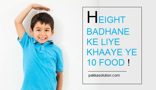 height badhane ke food
