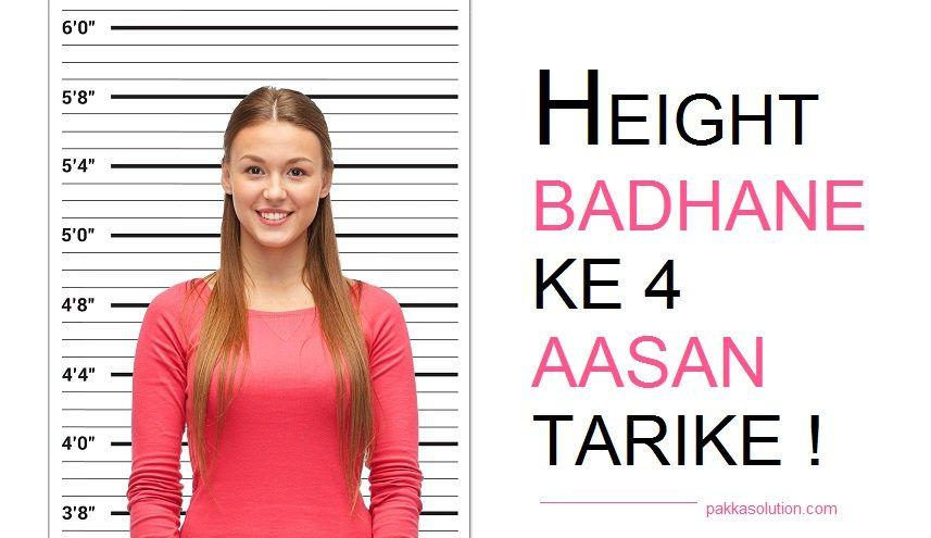 height badhane ke tarike