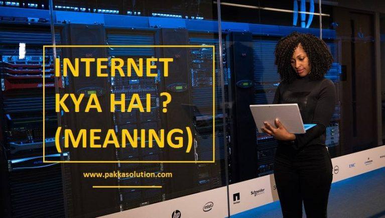 internet kya hai meaning