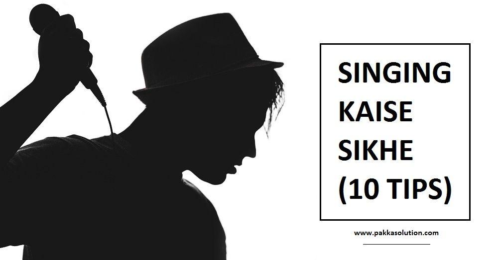 singing kaise sikhe singer kaise bane