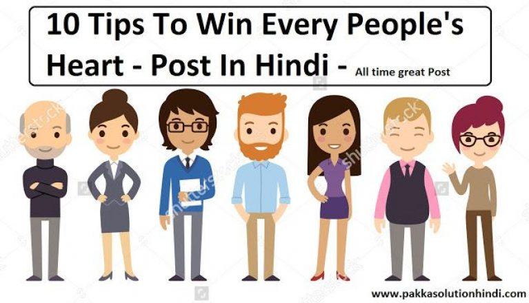 win people hearts in hindi