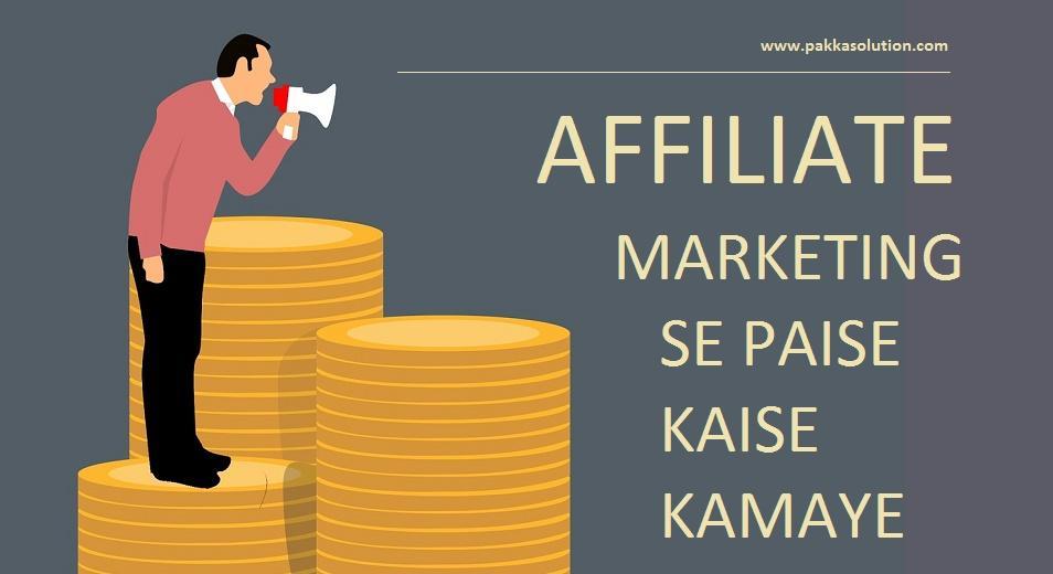 affiliate marketing kya hai paise kaise kamaye