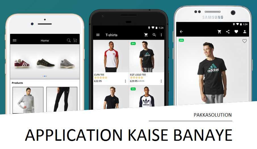 एप्लीकेशन कैसे बनाये (5 मिनट में मोबाइल एप्प बनाये और पैसे कमाए)