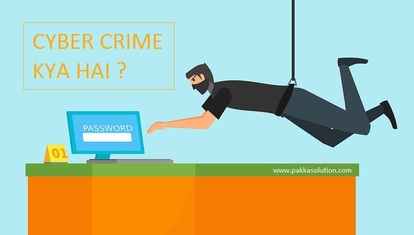 साइबर क्राइम क्या है (What Is Cyber Crime In Hindi)