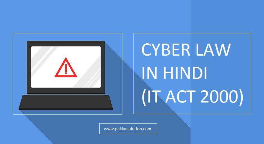 साइबर क्राइम के कानून क्या है (Cyber Law IT Act 2000 In Hindi)