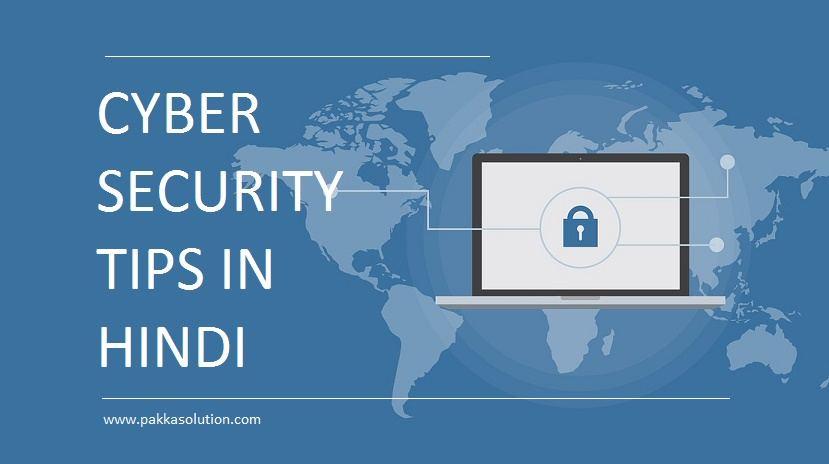 Cyber Security In Hindi - साइबर क्राइम से कैसे बचे