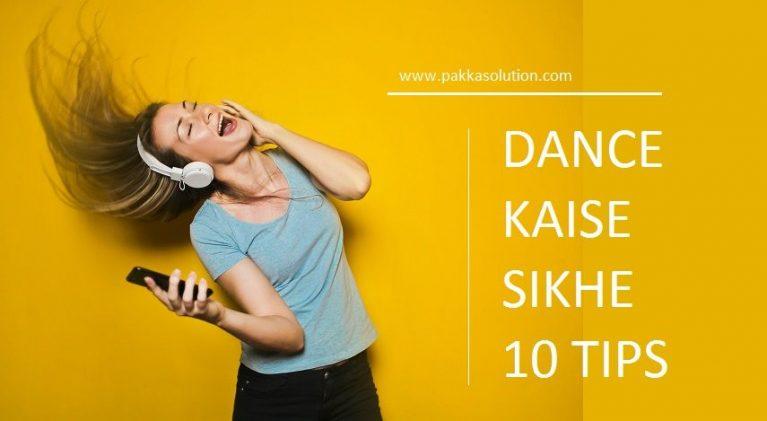dance kaise sikhe tarika