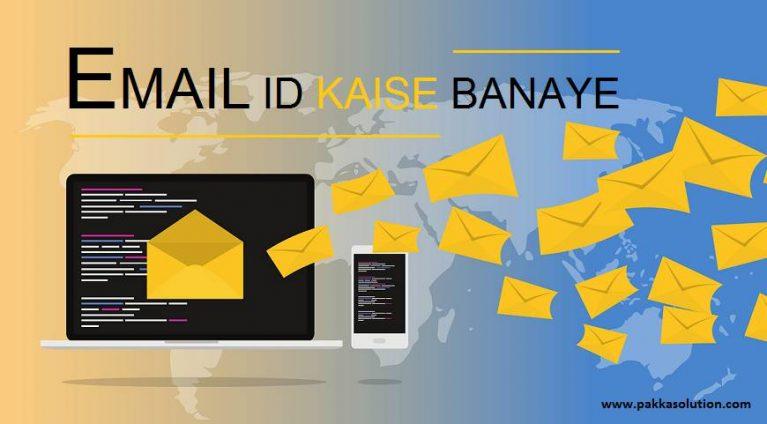 Email ID कैसे बनाये (5 मिनट में Gmail ID कैसे बनाये)