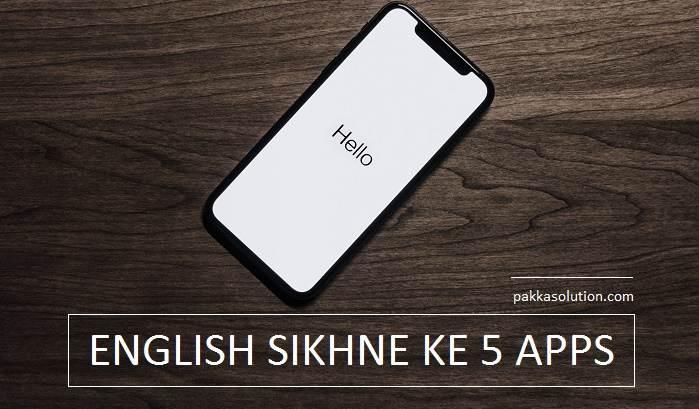 english sikhne ka apps tarika