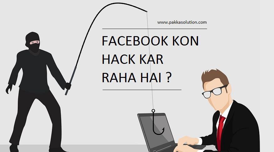 facebook kon hack kar raha hai
