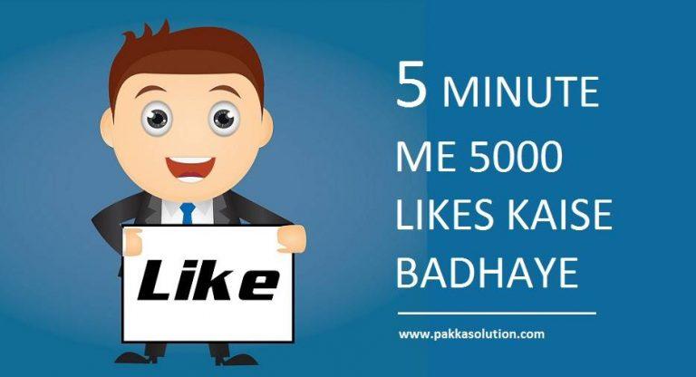 फेसबुक पर लाइक कैसे बढ़ाये (5 मिनट में 5000 लाइक)