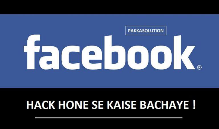 Facebook Account Hack Hone Se Kaise Bachaye (6 Tarike)