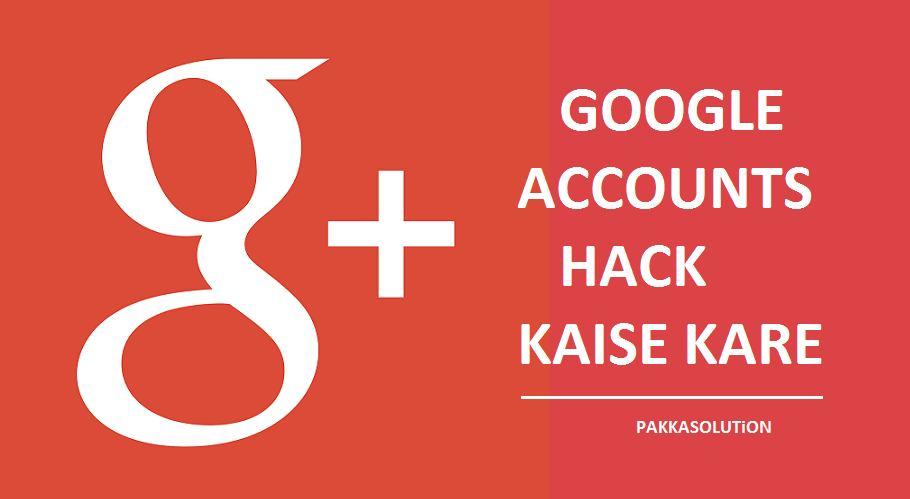 गूगल अकाउंट हैक कैसे करे (जीमेल, यूट्यूब, एंड्राइड हैकींग करे)