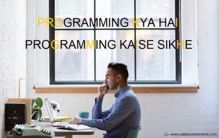 प्रोग्रामिंग लैंग्वेज क्या है और प्रोग्रामिंग कैसे सीखे (Programming In Hindi)