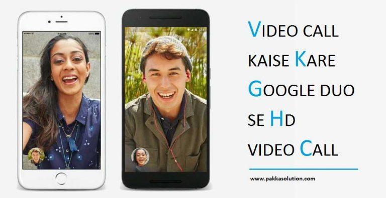 वीडियो कॉल कैसे करे (Google Duo से कॉल करने का तरीका)