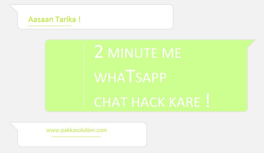 व्हाट्सएप्प हैक कैसे करे (2 मिनट में चैट मैसेज हैक करने का तरीका)
