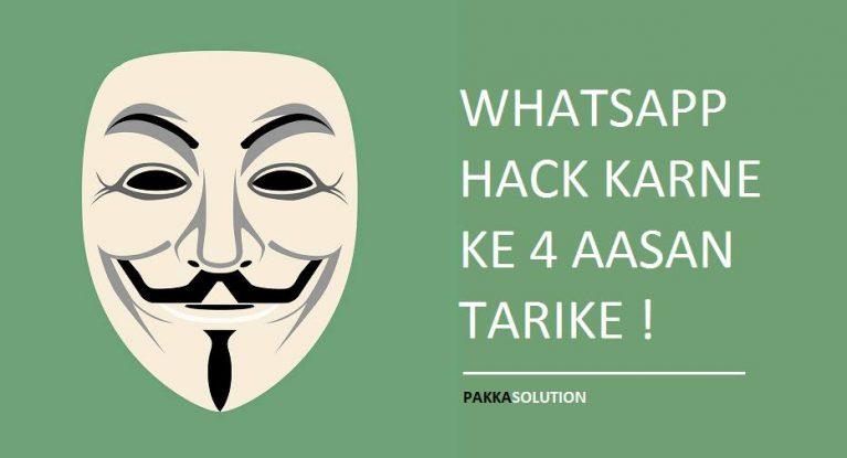 व्हाट्सएप्प हैक कैसे करे (4 आसान तरीके)