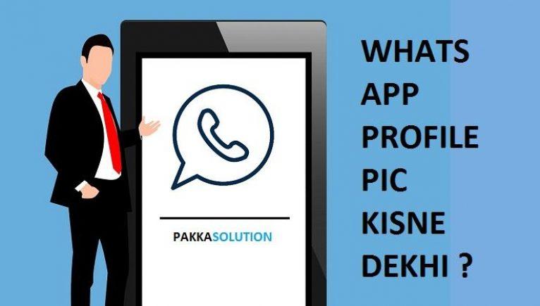 whatsapp profile kisne dekhi