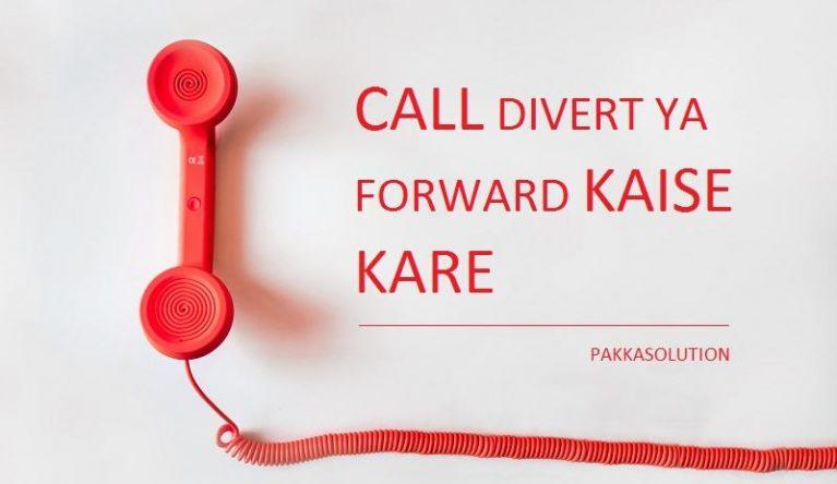 कॉल डाइवर्ट या फॉरवर्ड कैसे करे 2 मिनट में