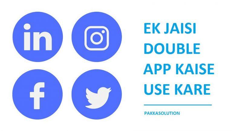 एक मोबाइल में 2 फेसबुक 2 इंस्टाग्राम कैसे चलाये (ड्यूल एप्प्स)