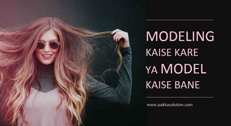 मॉडलिंग कैसे करे या मॉडल कैसे बने (5 Tips In Hindi)