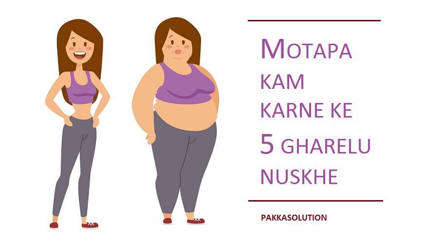 पेट मोटापा कम करने के घरेलु नुस्खे (5 देसी टोटके तरीका)