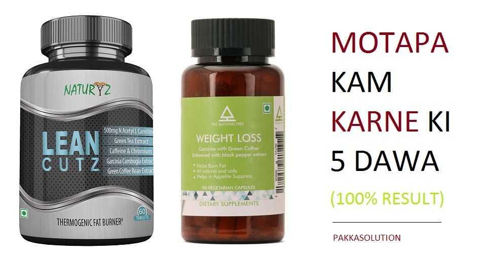 मोटापा कम करने की दवा, मेडिसिन और टेबलेट (100% Result)