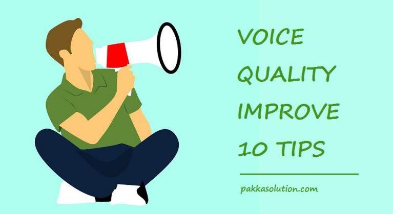 सिंगर आवाज़ सुरूली कैसे करे (10 बेस्ट वौइस् क्वालिटी टिप्स)