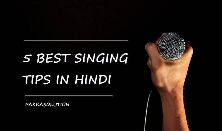 सिंगिंग टिप्स इन हिंदी (5 तरीके सिंगर बने और गाना सीखे)