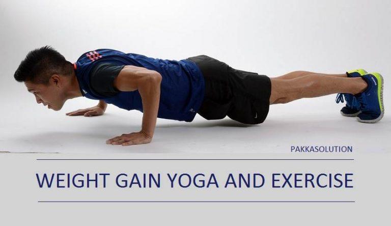 वजन बढ़ाने के लिए योगा और एक्सरसाइज (फोटो के साथ पूरी जानकारी)