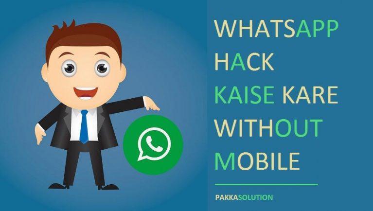 व्हाट्सएप्प हैक कैसे करे विथाउट मोबाइल