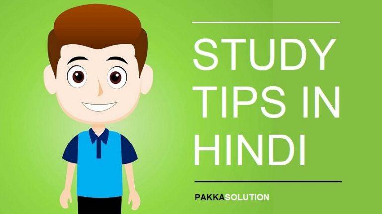 पढाई कैसे करे (1 दिन में स्मार्ट स्टडी करना सीखे) Study Tips In Hindi