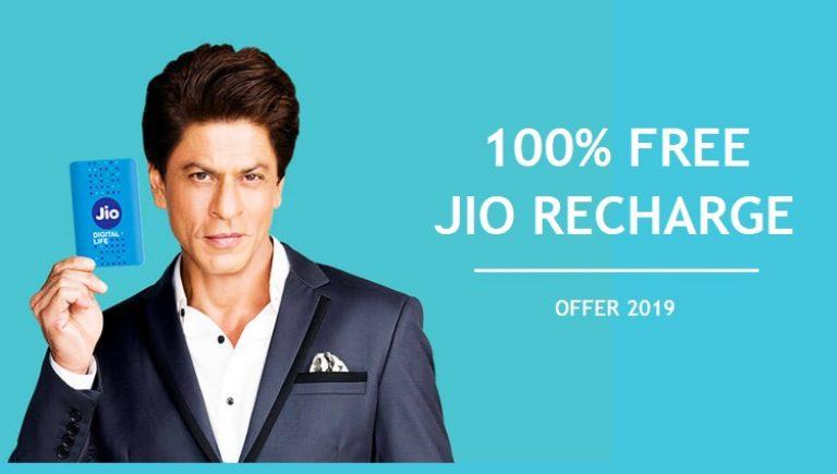 Jio फ्री रिचार्ज कैसे करे (100% Free Recharge Trick In Hindi)