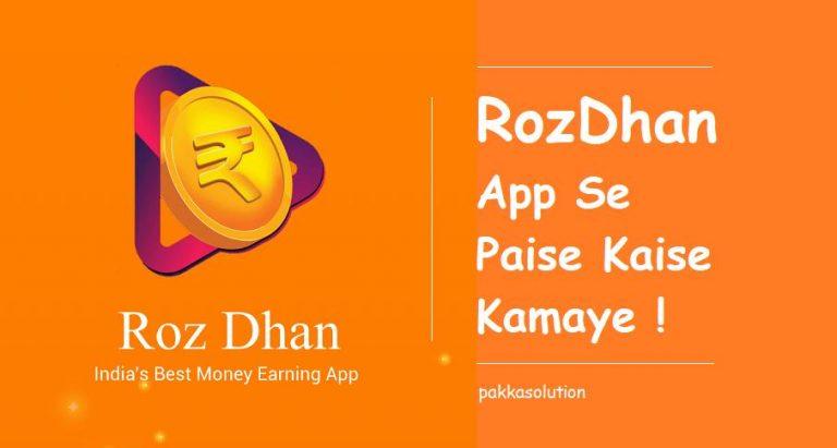 रोजधन एप्प से पैसे कैसे कमाये (₹50 Bonus And Paytm Cash)