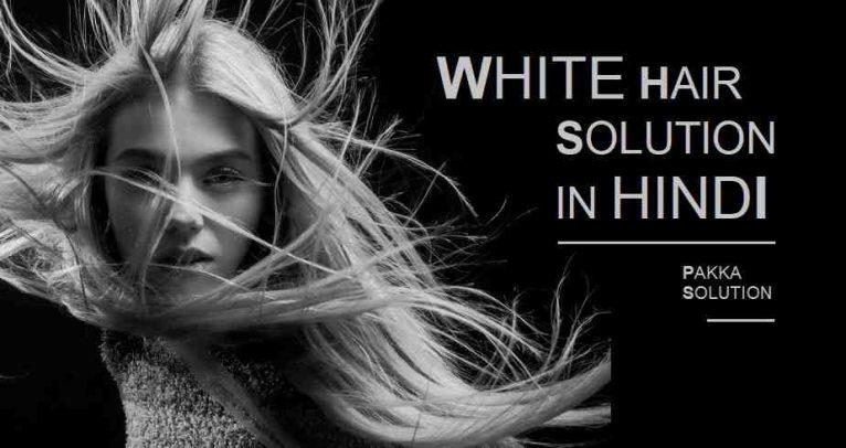 वाइट हेयर को ब्लैक करने के टिप्स (White Hair Solution In Hindi)