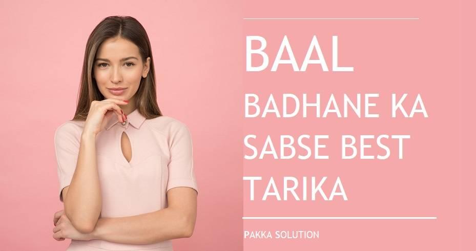 बाल बढ़ाने का तरीका 1 महीने में 100% Result (Baal Badhane Ka Tarika)