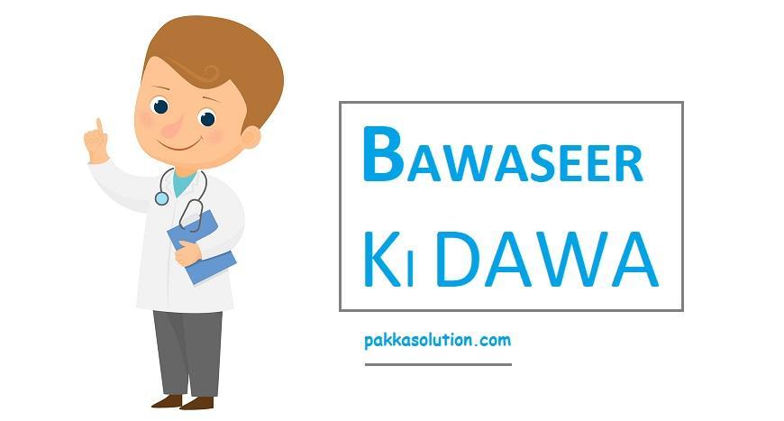बवासीर की दवा इलाज 100% जड़ से खत्म (Piles Treatment In Hindi)