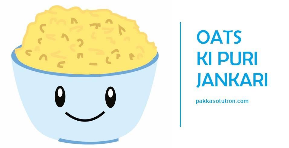 Oats In Hindi ओट्स खाये और सेहत बनाये (Oats Benefits In Hindi)