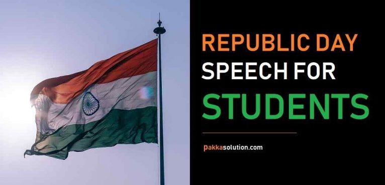 26 जनवरी गणतंत्र दिवस भाषण 2020 Republic Day Speech Hindi