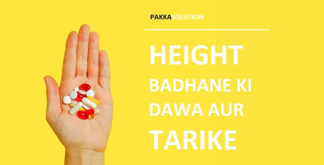 हाइट बढ़ाने की दवा लेने का सही तरीका 100% Result