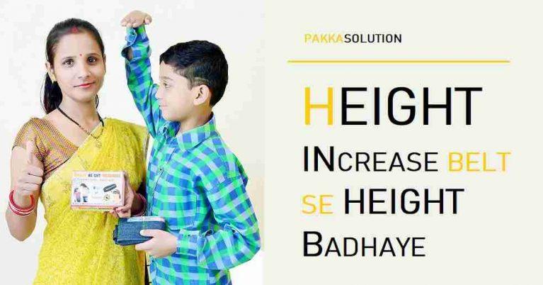 Height Increase Belt से हाइट बढ़ाने का तरीका Full Review