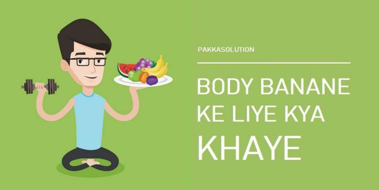 परफेक्ट बॉडी बनाने के लिए क्या खाये Diet Chart In Hindi