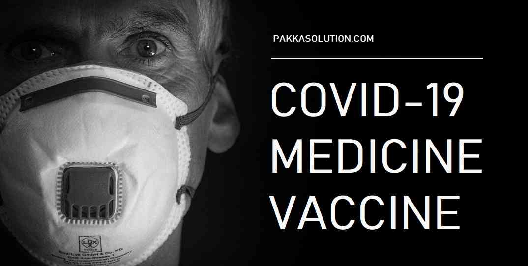 कोरोना वायरस की दवा क्या है COVID-19 Medicine Vaccine